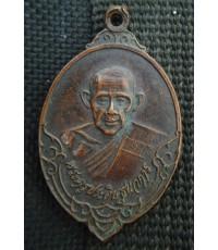 พระเหรียญหลวงปู่บุญ วัดวังมะนาว ปี 2524 จ.ราชบุรี สภาพสวย