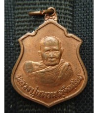 พระเหรียญเนื้อทองแดง หลวงปู่แหวน วัดดอยแม่ปั่ง หลังกรมหลวงชุมพร ปี 2520 จ.เชียงใหม่สภาพสวย