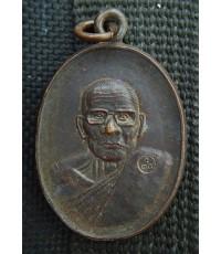 พระเหรียญหลวงพ่อคง วัดตะคร้อ ปี 2537 จ.นครราชสีมาสภาพสวย