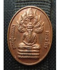 เหรียญหลวงปู่พรหม สำนักสวนหินผานางลอย จ.อุบลราชธานี สภาพสวย