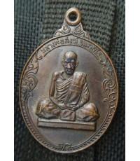 เปิดประมูลพระเหรียญหลวงพ่อสงฆ์ วัดเจ้าฟ้าศาลาลอย ปี 2520 จ.ชุมพร
