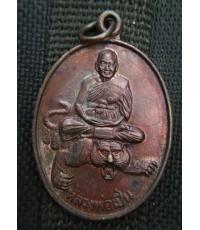 พระเหรียญเนื้อทองแดงหลวงพ่อเปิ่น วัดบางพระ หลังยันต์ จ.ครนปฐม สภาพสวย