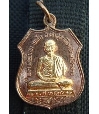พระเหรียญเนื้อทองแดงหลวงพ่อเกษม เขมโก สุสานไตรลักษณ์ลำปาง นะหน้าทอง ปี 2536 สภาพสวย