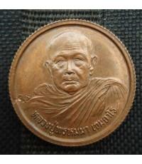 พระเหรียญเนื้อทองแดงหลวงปู่พรหม สำนังสวนหินผานางลอย ปี 2536 จ.อุบลราชธานี ขอบสตางค์ สภาพสวย