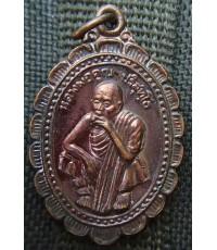 พระเหรียญเนื้อทองแดง  หลวงพ่อคูณ วัดบ้านไร่  ปี 2537 จ.นครราชสีมา