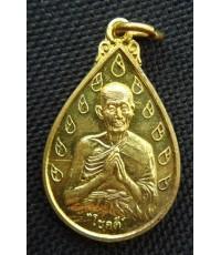 พระเหรียญผาบาตรหลวงพ่อดี วัดพระรูป ปี 2538 จ.สุพรรณบุรีสภาพสวย