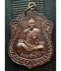 พระเหรียญหลวงพ่อม่น วัดเนินตามาก พรสิริศิษย์สร้างถวาย ปี 2535 จ.ชลบุรีสภาพสวย