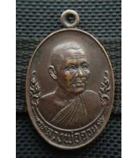 พระเหรียญหลวงพ่อจวน วัดหนองสุ่ม เสาร์5 ปี 2523 จ.สิงห์บุรี สภาพสวย