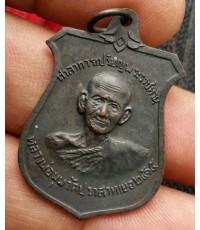 พระเหรียญหน้าบันสร้างศาลาการเปรียญ หลวงพ่อมุม วัดประสาทเยอ นิยม 9 กา  ปี 2515 สภาพสวย