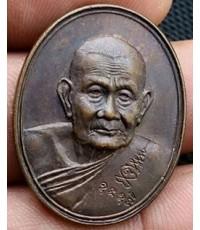พระเหรียญหลวงปู่คร่ำ วัดวังหว้า ปี 2538 จ.ระยอง สภาพสวย