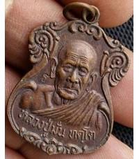 พระเหรียญหลวงปู่มั่น วัดบ้านโนนเจริญ ปี 2521 จ.อุบลราชธานีสภาพสวย