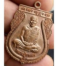 พระเหรียญพญาหมูพลิกแผ่นดิน หลวงปู่กาหลง วัดเขาแหลมไตรมาส ปี 2550 สภาพสวย
