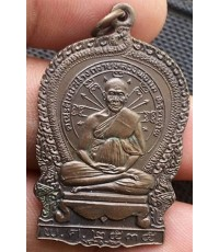 พระเหรียญหลวงพ่อแล วัดพระทรง ปี 2534 จ.เพชรบุรีสภาพสวย