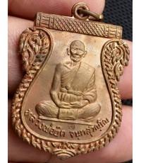พระเหรียญเสมาเต็มองค์เนื้อทองแดงหลวงพ่อยิด วัดหนองจอก รุ่น ไตรมาส ปี 2537 จ.ประจวบพร้อมกล่องเดิม