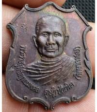 พระเหรียญเนื้อทองแดงหลวงพ่อจรัญ วัดอัมพวันหลังพ่อขุนรามคำแหง ปี 2538 สภาพสวย