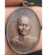 พระเหรียญเนื้อทองแดงพระอาจารย์วัน อุตตโม วัดถ้ำอภัยดำรงธรรม ปี 2519 จ.สกลนคร สภาพสวย