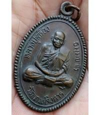 พระเหรียญหลวงปู่เครื่อง วัดเทพสิงหาร  เมตตาวิลัยสงฆ์ภาค ฯ จ.อุดรราชธานี