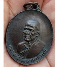 พระเหรียญหลวงพ่อเนื่อง วัดจุฬามณี ปี 2521 จ.สมุทรสงครามสภาพสวย