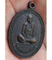 พระเหรียญรูปไข่หลวงพ่อเคลือบ วัดบางกระดี่ใน ปี 2529 จ.อุทัยธานี สภาพสวย