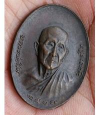 พระเหรียญหลวงปู่สิม วัดถ้ำผาปล่อง ปี 2517 จ.เชียงใหม่