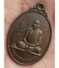 พระเหรียญพัดยศหลวงพ่ออุตตมะ วัดวังวิเวการาม ปี 2525 จ.กาญจนบุรี
