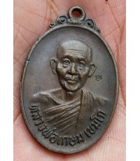 พระเหรียญหลวงพ่อเกษม เขมโก สุสานไตรลักษณ์  รุ่นชนะศึกชายแดน  จ.ลำปางสภาพสวย