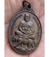 พระเหรียญหลวงพ่อลำใย วัดทุ่งลาดหญ้า ปี 2539 จ.กาญจนบุรีสภาพสวย