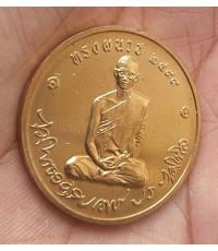 เหรียญทรงผนวช ปี 2550 เนื้อทองแดง วัดบวรนิเวศวิหาร กรุงเทพฯสภาพสวยมาก