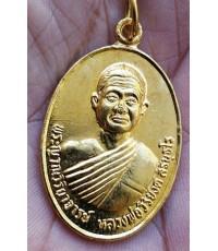 พระเหรียญกระไหล่ทองหลวงพ่อวิริยังค์ วัดธรรมมงคล ปี 2535 พร้อมกล่องเดิม