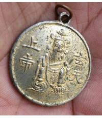 เหรียญกระไหล่ทองศาลเจ้าพ่อเสือ สภาพสวย