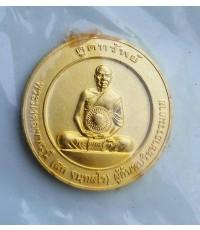 เหรียญหลวงพ่อสด รุ่นดูดทรัพย์ เนื้อโลหะชุบทอง ปี 2540  สภาพสวย