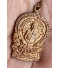 พระเหรียญนั่งพานหลวงปู่วิเวียร วัดดวงแข ปี 2537 กทม. สภาพสวย