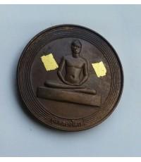 พระเหรียญวัดพระธรรมกาย รุ่นคุ้มครองโลก สภาพสวยพร้อมซองเดิม