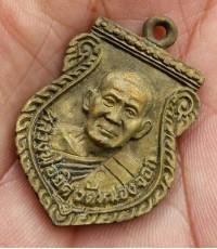 เหรียญหล่อเสมาเนื้อทองเหลือหลวงพ่อยิด วัดหนองจอก ปี 2538 จ.ประจวบสภาพสวยพร้อมกล่องเดิม