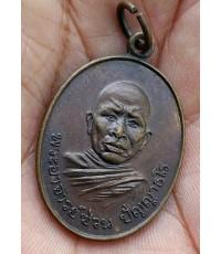 พระเหรียญพระอาจารย์ซ่วน ปัญญาธโร วัดท่าลาด ปี 2521  จ.ฉะเชิงเทรา สภาพสวย