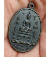 เหรียญหลวงพ่อวัดเขาตะเครา หลังยันต์ จ.เพชรบุรี สร้างพ.ศ. 2516 ในหลวงทรงเสด็จเททอง พิธีใหญ่ สภาพ