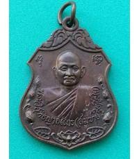 เหรียญโภคทรัพย์ หลวงพ่อสมชาย วัดเขาสุกิม ครบรอบ 70 ปี ปี 2538 จ.จันทรบุรี สภาพสวย