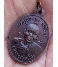 พระเหรียญหลวงพ่อเริ่ม วัดจุกกะเฌย จ.ชลบุรี ปี 2531 สภาพสวย