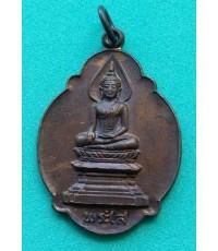 พระเหรียญพระใส วัดโพธิ์ชัย ปี 2520 จ.หนองคายสภาพสวย