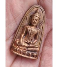 เหรียญพระบุเรงนองหลังกบ หลวงพ่ออุตตมะ วัดวังก์วิเวการาม จ.กาญจนบุรี รุ่นฉลองอายุ 84 ปี 2537 สภาพสวย