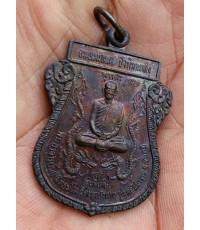 พระเหรียญเนื้อทองแดง หลวงพ่อนกวัดเขาบังเหย จ. ชัยภูมิ ปี 2541 ตอกโค๊ต น. สภาพสวยมาก