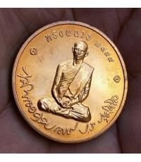 เหรียญทรงผนวช  รัชกาลที่ 9  ที่ระลึกบูรณะพระเจดีย์ วัดบวรนิเวศฯ เนื่องในโอกาสมหามงคล เฉลิมพระชนมพรรษ
