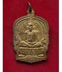 พระเหรียญเสมานั่งพาน หลวงปู่มหาโส วัดป่าคำแคนเหนือ ปี 2539 จ.ขอนแก่น สภาพสวย