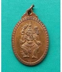 เหรียญเนื้อทองแดง พระพิศเนศรหลวงพ่อแล วัดพระทรง ปี 2540 จ.เพชรบุรี สภาพสวย