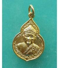 เหรียญกระไหล่ทองพิมพ์เล็ก หลวงปู่โต๊ะ วัดประดู่ฉิมพลี เปลุกเสก ปี 2522 สภาพสวย