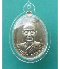 พระเหรียญเนื้ออัลปาก้า หลวงปู่จื่อ วัดเขาตาเงาะอุดมพร  เจริญพร  มีโค๊ตเลข 535 จ.ชัยภูมิ ปี 2558