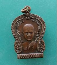 พระเหรียญรุ่นแรก หลวงพ่อวิริยังค์ วัดธรรมมงคล หูขีด ปี 2510 สภาพพอสวย