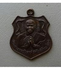 เหรียญทองแดงหลวงพ่อวราห์ วัดโพธิ์ทอง รุ่นแรก ปี 2541 กรุงเทพ สภาพสวย