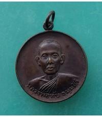 พระเหรียญมหาลาภหลวงพ่อทับ วัดสลุด พิมพ์นิยม ไม้เอกกลม ปี 2521 จ.สมุทรปราการ สภาพสวย