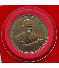 เหรียญที่ระลึก 20 บาท  รางวัลความสำเร็จสูงสุดด้านการพัฒนามนุษย์ 2549สภาพสวยเดิมๆ